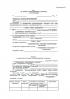 Акт на приемку электрозащитной установки в эксплуатацию (100 шт.)