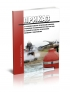 Приказ о создании пожарно-технической комиссии, проведении противопожарного инструктажа и занятий по пожарно-техническому минимуму с работниками