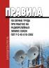 Правила по охране труда при работах на радиорелейных линиях связи. ПОТ Р О-45-010-2002 2018 год. Последняя редакция