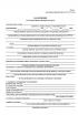Заключение государственного инспектора труда о несчастном случае