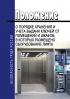 Положение о порядке хранения и учета выдачи ключей от помещений и шкафов, в которых размещено оборудование лифта