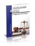 О судебных приставах. Федеральный закон 2018 год. Последняя редакция
