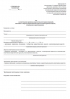 Акт на уничтожение архивных документов регистрации операций, связанных с оборотом наркотических средств и психотропных веществ, в учреждении здравоохранения