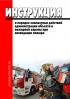 Инструкция о порядке совместных действий администрации объекта и пожарной охраны при ликвидации пожара