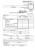 Акт о продаже и отпуске изделий кухни (Форма № ОП-11)