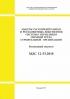 МДС 12-53.2010. Макеты распорядительных и регламентных документов системы управления охраной труда строительной организации. Руководящий документ 2019 год. Последняя редакция