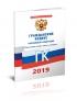 Гражданский кодекс РФ 2019 год. Последняя редакция