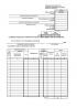 Акт о приеме-передаче товарно-материальных ценностей на хранение (Форма МХ-1)
