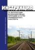 Инструкция по эксплуатации железнодорожных переездов на путях промышленного транспорта 2018 год. Последняя редакция
