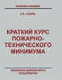 Краткий курс пожарно-технического минимума: Учебно-справочное пособие (10-е издание, переработанное)