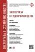 Экспертиза в судопроизводстве: учебник для бакалавров