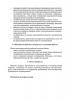 Инструкция по безопасному ведению работ для рабочих люльки, находящийся на подъемнике (вышке)