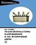 Трансформаторы напряжения и их вторичные цепи