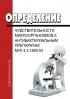 МУК 4.2.1890-04 Определение чувствительности микроорганизмов к антибактериальным препаратам 2019 год. Последняя редакция