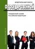 О государственной гражданской службе Российской Федерации. Федеральный закон 2018 год. Последняя редакция