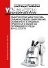 МУ 4.2.2723-10 Лабораторная диагностика сальмонеллезов, обнаружение сальмонелл в пищевых продуктах и объектах окружающей среды 2018 год. Последняя редакция