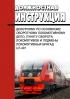 Должностная инструкция дежурному по основному, оборотному локомотивному депо, пункту оборота локомотивов и подмены локомотивных бригад. ЦТ-401 2018 год. Последняя редакция