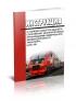 Инструкция о порядке осмотров зданий и сооружений, эксплуатируемых организациями федерального железнодорожного транспорта. ЦУКС-788 2019 год. Последняя редакция