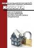 Пожарно-технический минимум для сотрудников, осуществляющих круглосуточную охрану предприятия