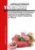 МУ 3049-84 Методические указания по определению остаточных количеств антибиотиков в продуктах животноводства 2019 год. Последняя редакция