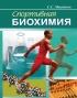 Спортивная биохимия: учебник для вузов и колледжей физической культуры (7-е издание, стереотипное)