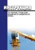 Инструкция по охране труда для машиниста башенного крана
