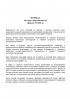Журнал кассира-операциониста, вертикальный (Форма КМ-4) форма