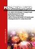 Рекомендации по обеспечению пожарной безопасности при распространении пиротехнической продукции гражданского назначения 2018 год. Последняя редакция