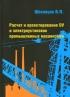 Расчет и проектирование ОУ и электроустановок промышленных механизмов