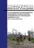 РД 34.12.202 (И 34-00-012-84) Инструкция по организации противопожарных тренировок на энергетических предприятиях и в организациях Минэнерго СССР 2018 год. Последняя редакция