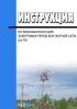 Инструкция по безопасности для электромонтеров контактной сети. ЦЭ-761 2018 год. Последняя редакция