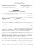 Направление на микробиологическое исследование (Форма 204/у)