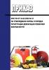 Об утверждении формы и порядка регистрации декларации пожарной безопасности. Приказ МЧС РФ от 24.02.2009 № 91 2018 год. Последняя редакция