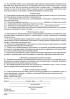 Трудовой договор (контракт) для педагогов