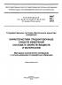 РМГ 54-2002 Государственная система обеспечения единства измерений. Характеристики градуировочные средств измерений состава и свойств веществ и материалов. Методика выполнения измерений с использованием стандартных образцов 2018 год. Последняя редакция