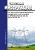 РД 34.20.504-94 Типовая инструкция по эксплуатации воздушных линий электропередачи напряжением 35-800 кВ 2019 год. Последняя редакция