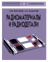 Радиоматериалы и радиодетали