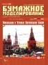 Московский Кремль. Никольская и Угловая башни