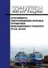 Инструкция. Категорийность электроприемников нетяговых потребителей железнодорожного транспорта. ПГ-8-90. ЦЭ-4846 2019 год. Последняя редакция