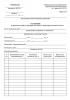 Разрешение на производство работ в охранной зоне объекта газораспределительной системы (форма 13Э)