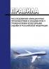 Правила расследования авиационных происшествий и инцидентов с гражданскими воздушными судами в Российской Федерации 2019 год. Последняя редакция