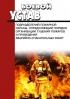 Боевой устав подразделений пожарной охраны, определяющий порядок организации тушения пожаров и проведения аварийно-спасательных работ 2018 год. Последняя редакция
