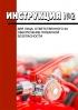 Инструкция № 2 для лица, ответственного за обеспечение пожарной безопасности