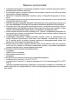 Журнал регистрации технического состояния аккумуляторных батарей форма