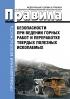 Правила безопасности при ведении горных работ и переработке твердых полезных ископаемых 2018 год. Последняя редакция