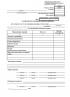 Акт о зачистке бурта (траншеи, овощехранилища) (Форма МХ-17)