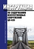 Инструкция по содержанию искусственных сооружений. ЦП-628 2018 год. Последняя редакция