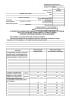 Акт о снятии показаний контрольных и суммирующих денежных счетчиков при сдаче (отправке) контрольно-кассовой машины в ремонт и при возвращении ее в организацию (Форма КМ-2) 100 шт