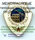 CD Межотраслевые типовые инструкции по охране труда при эксплуатации электроустановок, проведении электрических измерений и испытаний ТИ_Р_М-(062-074)-2002