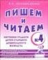 Пишем и читаем: тетрадь № 4. Обучение грамоте детей старшего дошкольного возраста: дидактический материал для упражнений с деформированными словами.